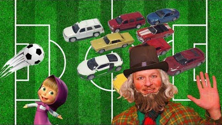 Видео для детей Мультик с игрушками про машинки Игра футбол