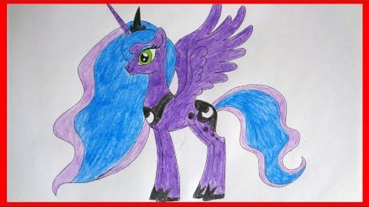 How to draw Princess Luna my little pony, Как нарисовать пони Принцесса Луна