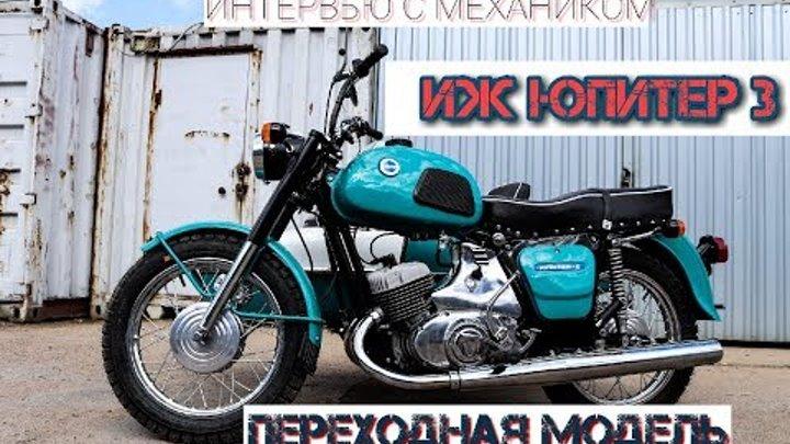 Мотоцикл ИЖ ЮПИТЕР-3. Переходная модель. История о том, как механик к нам на работу попал)