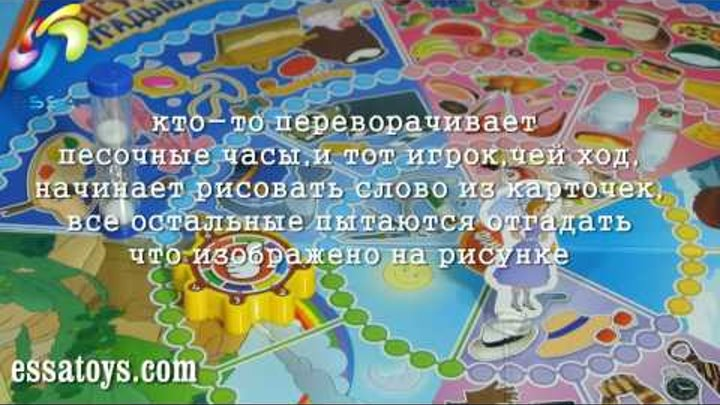 """Настольная игра """"Рисуй и Угадывай"""", детские игры оптом essatoys.com"""