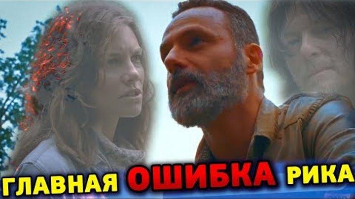 Ходячие мертвецы 9 сезон 3 серия - Главная Стратегическая Ошибка Рика Граймса