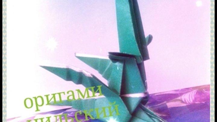 Нильский Дракон.оригами .поделки можно легко сделать своими руками из бумаги