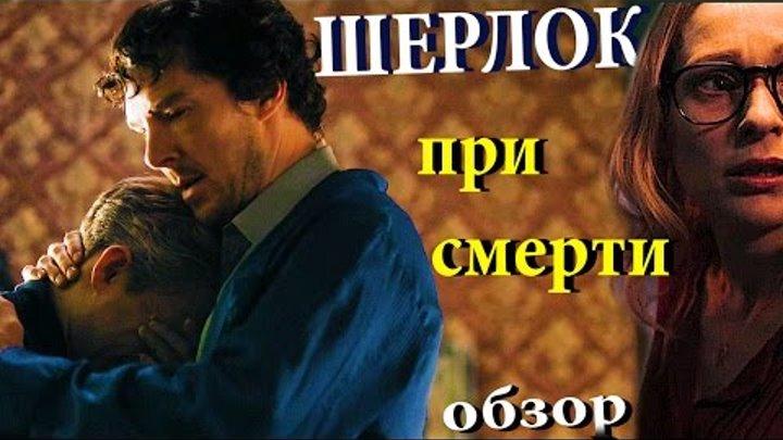 ШЕРЛОК 4 сезон 2 серия: Холмс При Смерти (Обзор и Пасхалки)
