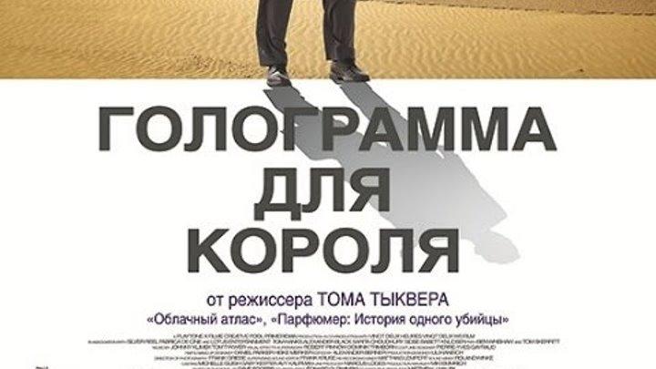 «Голограмма для короля» — фильм в СИНЕМА ПАРК