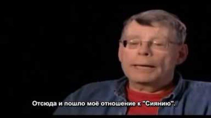 """Стивен Кинг: """"Что не так с фильмом СИЯНИЕ?"""""""