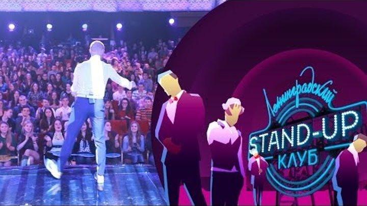 Ленинградский Stand-up Клуб: «Мы не танцуем»
