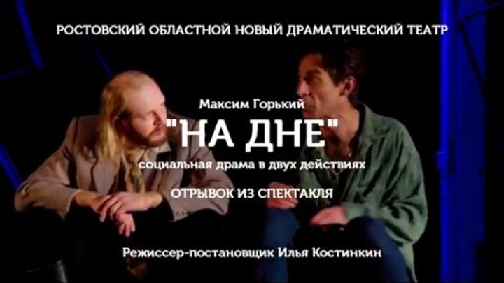 """М. Горький """"НА ДНЕ"""" - отрывок из спектакля РНДТ"""
