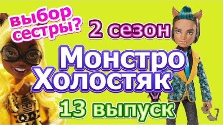 """""""Монстро-Холостяк"""" 2 сезон 13 выпуск"""
