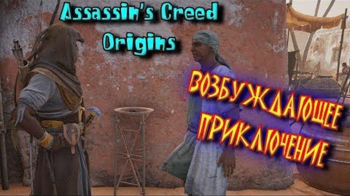 Assassin's Creed Origins - ВОЗБУЖДАЮЩЕЕ ПРИКЛЮЧЕНИЕ#ИГРЫ,ЮМОР,КОСЯКИ и БАГИ#