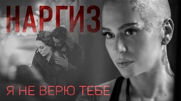 НАРГИЗ — Я НЕ ВЕРЮ ТЕБЕ / ПРЕМЬЕРА 2016!