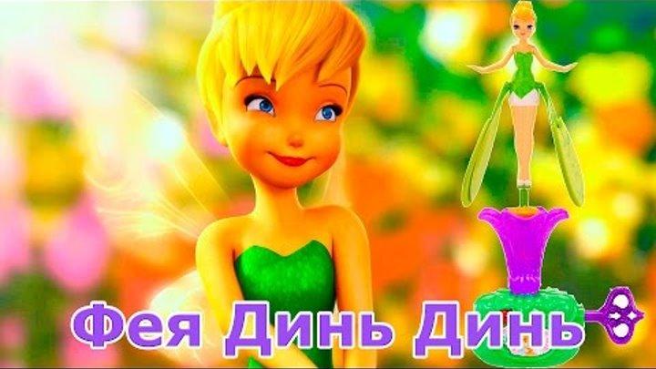 Летающая Фея Динь Динь. #Игрушки Для #Девочек. #Фея #Динь #Динь. #Распаковка #игрушек. 4K