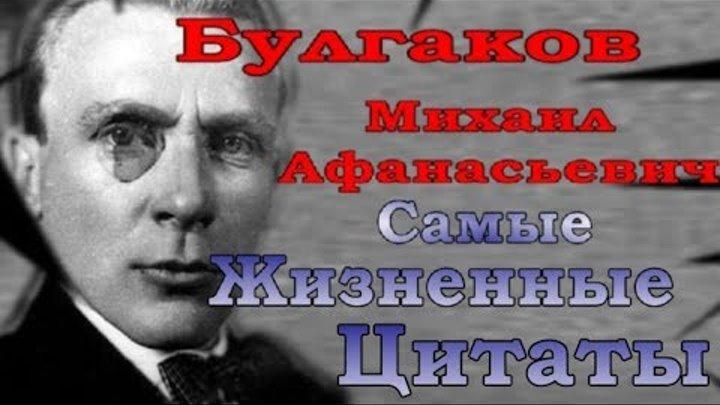Булгаков Михаил Афанасьевич - Самые Жизненные Цитаты