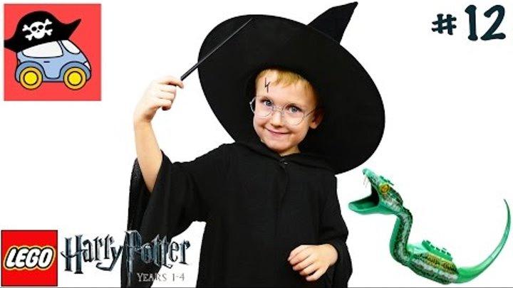 ⚡️ #12 ВАСИЛИСК. Лего Гарри Поттер и Тайная комната — Жестянка