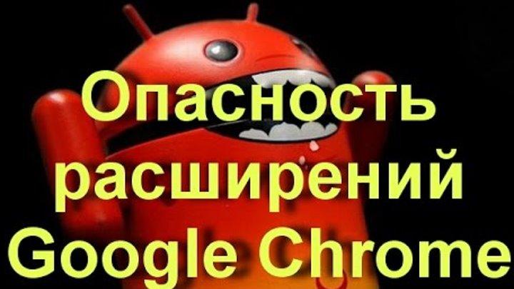 Опасность расширений Google Chrome — вирусы, шпионы malware и adware