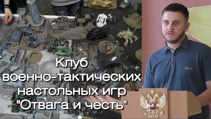 """Клуб военно-тактических настольных игр """"Отвага и честь"""""""