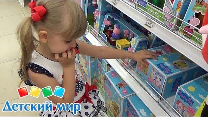 VLOG поход в магазин Детский Мир за игрушками Свинка Пеппа. Покупаем Королевскую семью и Замок Пеппы