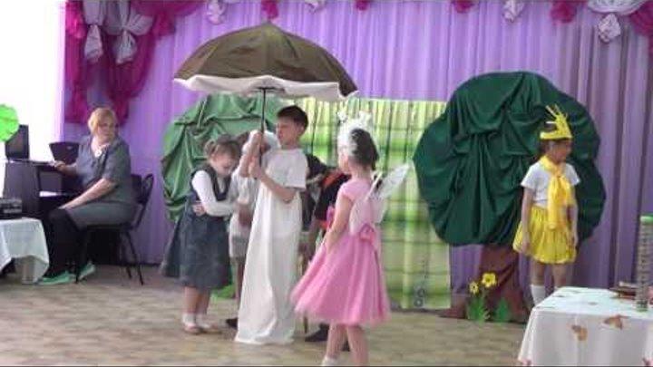 Спектакль по сказке В Сутеева Под грибом подготовительная к школе группа Ягодка
