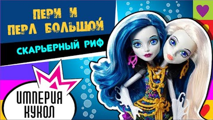 Обзор куклы Monster High Пери и Перл Большой Скарьерный риф (Great Scarrier Reef) - DHB47