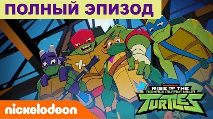 ПОЛНЫЙ ЭПИЗОД 🗡️ Эволюция Черепашек-ниндзя 'Загадочная заварушка' | Nickelodeon Россия