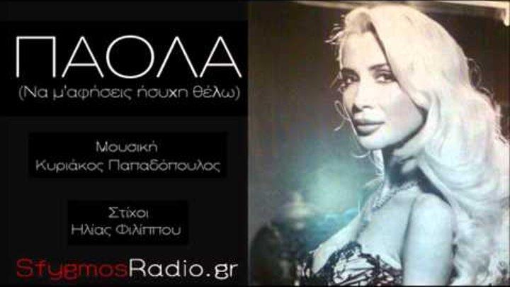 Na Me Afiseis Isixi Thelo   New Single - Paola Foka 2012