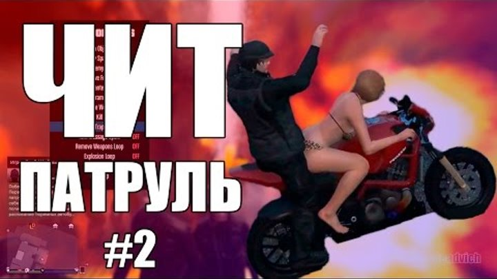 GTA Online: ЧИТ ПАТРУЛЬ #2: Читы не всегда решают