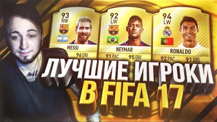 ЛУЧШИЕ ИГРОКИ FIFA 17 [РОНАЛДУ vs МЕССИ]