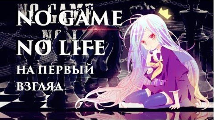 No Game No Life на первый взгляд