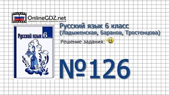 Задание № 126 — Русский язык 6 класс (Ладыженская, Баранов, Тростенцова)