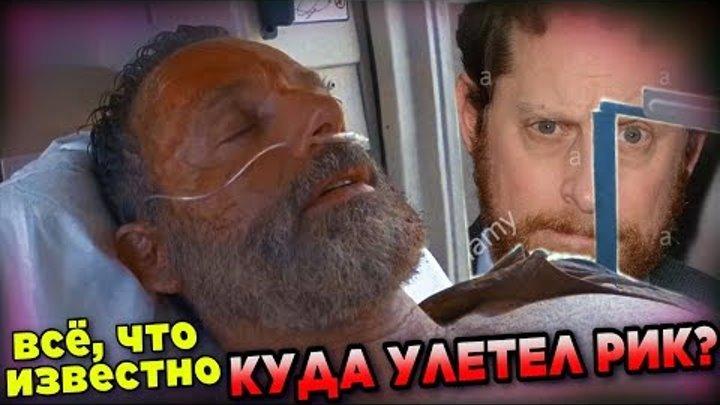 Ходячие мертвецы 9 сезон - КУДА УЛЕТЕЛ РИК? - Все, что известно о фильмах Рика Граймса