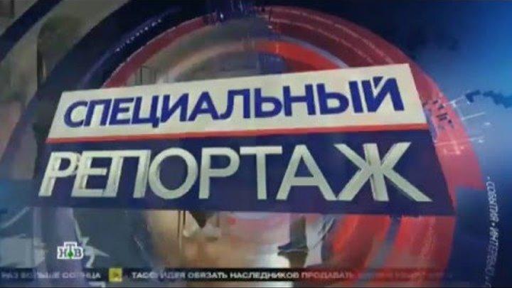 """Сюжет о реабилитации (НТВ, """"Итоги дня"""")"""
