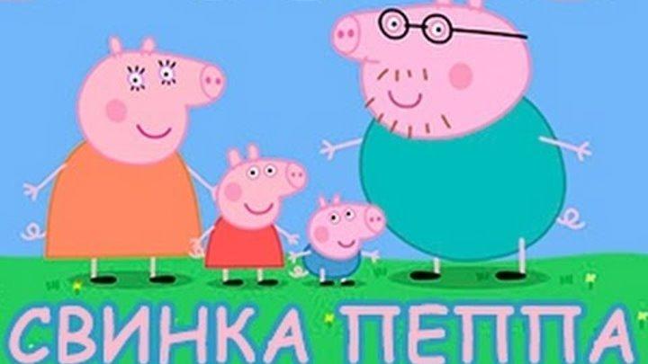 Свинка Пеппа на русском все серии подряд на весь экран , 15 27 серии 2 сезон