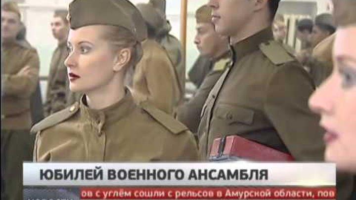 Юбилей военного ансамбля. Новости. GuberniaTV
