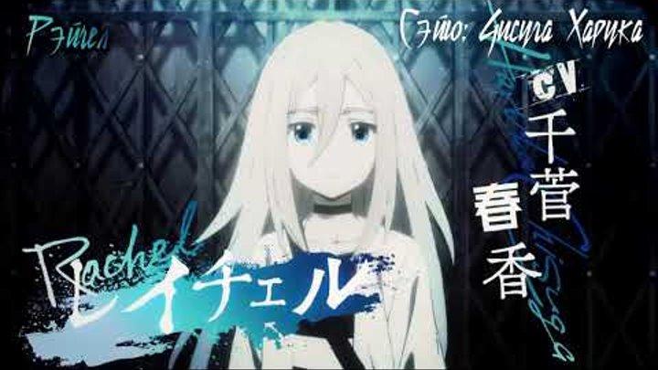 Ангел кровопролития аниме трейлер / Satsuriku no Tenshi PV-1 trailer