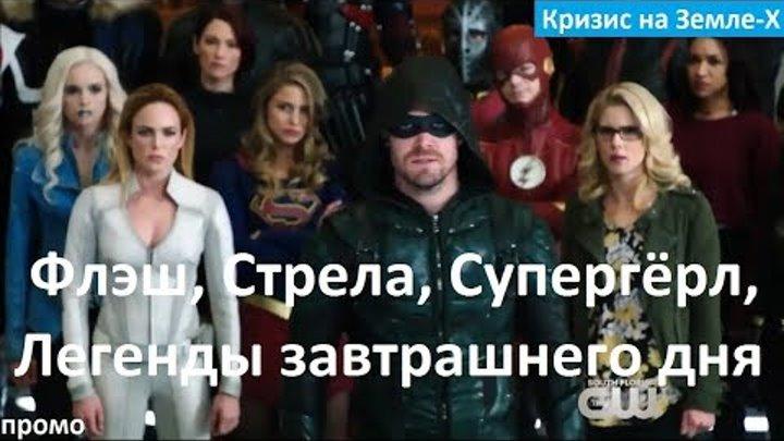 "Флэш, Стрела, Супергёрл, Легенды завтрашнего дня ""Кризис на Земле-X"" - Русское Промо кроссовера 2"