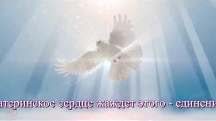 Дева Мария в Меджугорье ❤ Послание Богородицы визионерке Мирьяне
