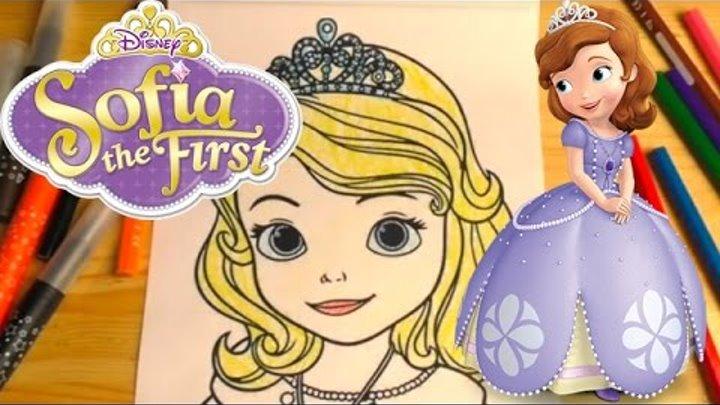 ПРИНЦЕССА СОФИЯ Раскраска мультик новая серия 2016 года Coloring Princess Sofia Раскраски