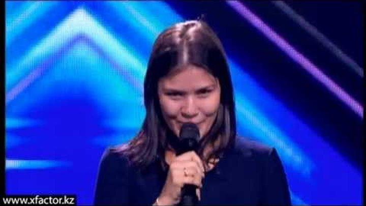 Эльвира Юнусова. X Factor Казахстан. Прослушивания. 1 серия. 6 сезон.