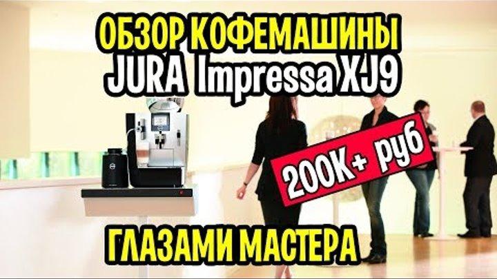 Честный обзор кофемашины Jura Impressa XJ9 Professional