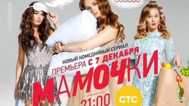 Мамочки - Серия 3 - Сезон 1 - комедийный сериал HD