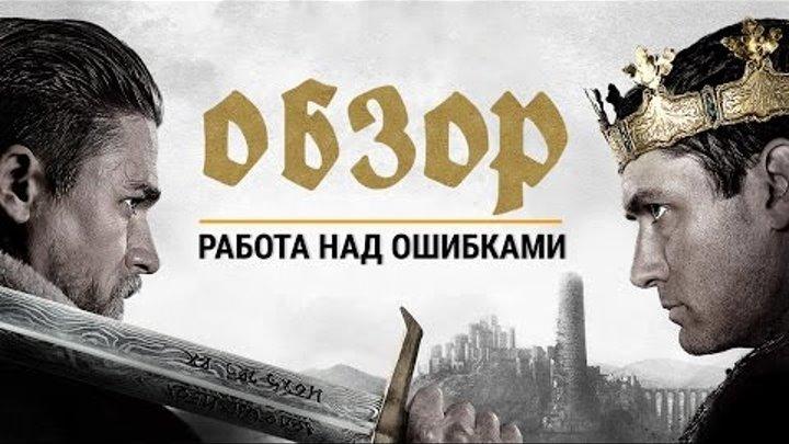 Меч короля Артура: Обзор фильма и анализ сценария