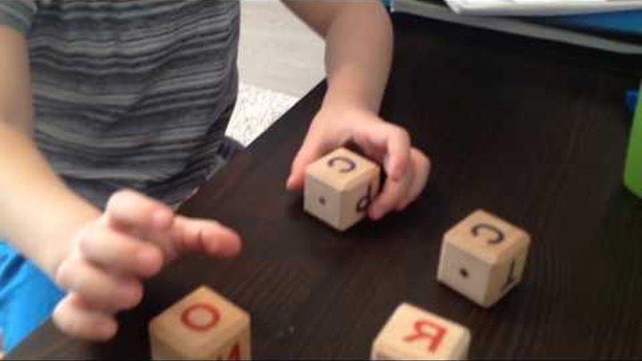 Кубики Чаплыгина + букварь. Учимся читать.