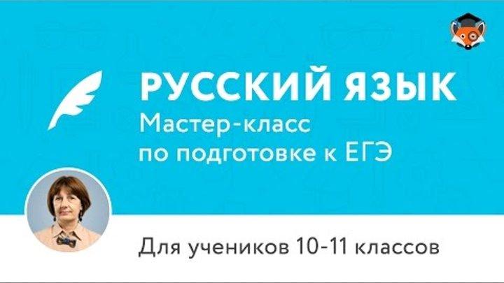 ЕГЭ по русскому языку 2017. Часть 1 | Мастер-класс