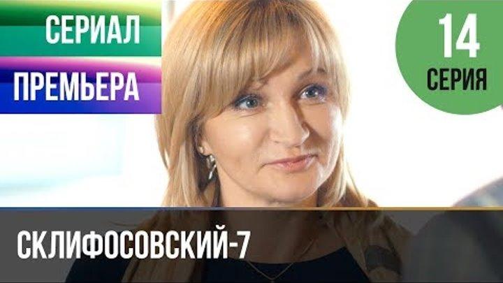 ▶️ Склифосовский 7 сезон 14 серия - Склиф 7 - Мелодрама 2019 | Русские мелодрамы