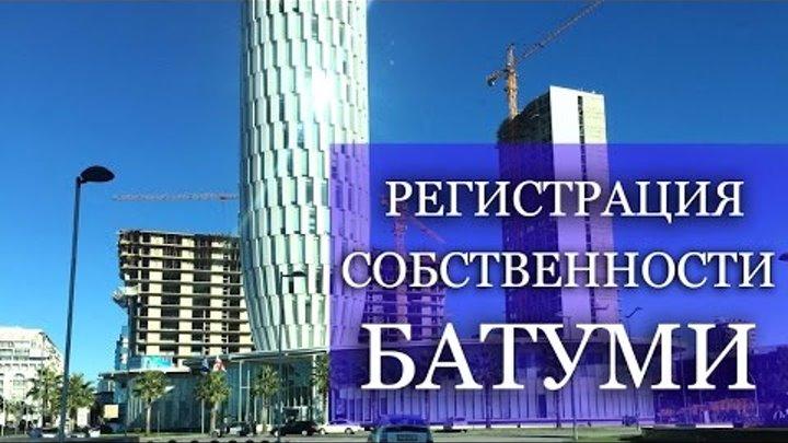 Право собственности на квартиру в Батуми, Грузия. Регистрация права собственности в Доме Юстиции.