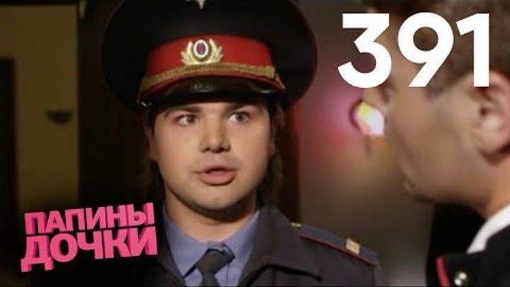 Папины дочки | Сезон 20 | Серия 391