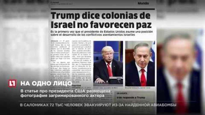 Доминиканская газета перепутала Дональда Трампа и Алека Болдуина