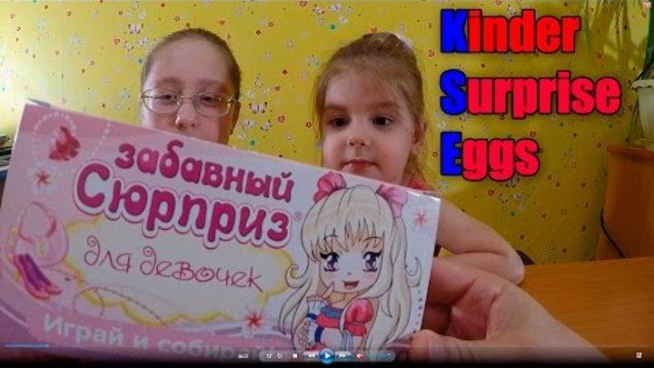 Катя открывает Забавный киндер сюрприз. Киндер сюрприз для девочек. Funny Kinder Surprise for girl