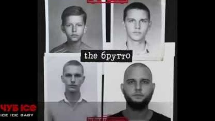 "Каспийский Груз - Чуб ICE | альбом ""the Брутто"" 2016"
