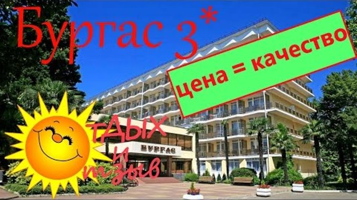 Отели Сочи - Пансионат Бургас (п. Кудепста). Отзыв об отеле