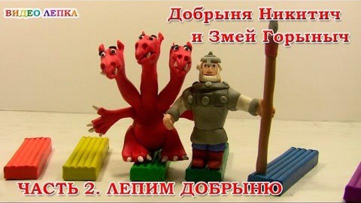 Добрыня Никитич и Змей Горыныч ЛЕПКА из ПЛАСТИЛИНА часть 2 | Видео Лепка